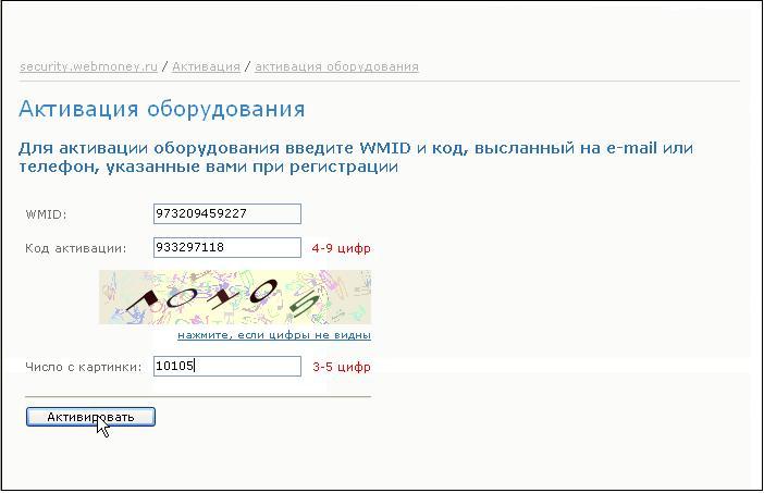 E-num. то после ввода кода активации вы получите оповещение о создании